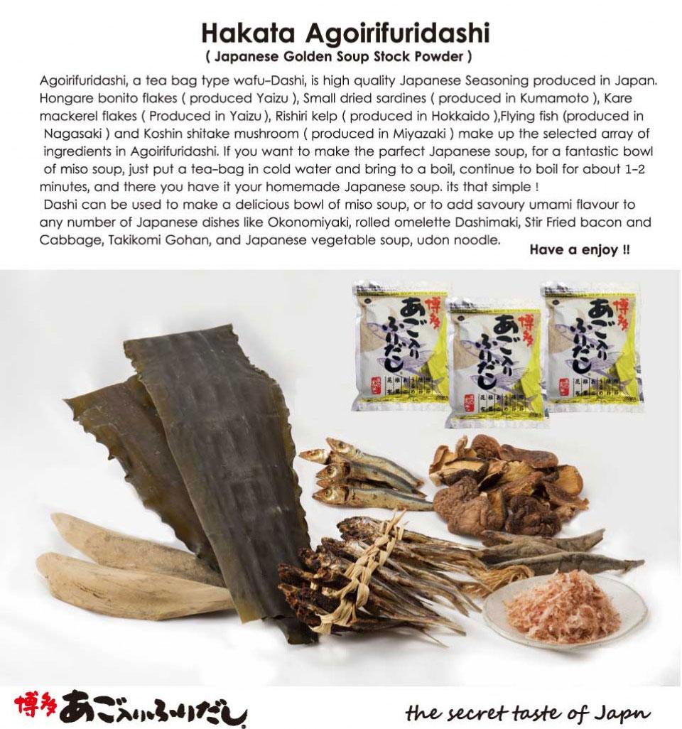 about hakata agofuridashi