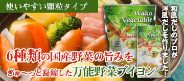 万能野菜ブイヨン