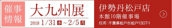 大九州展2017/8/23~8/28