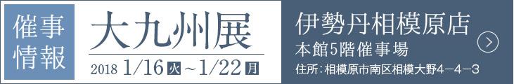 大九州展2017/9/6~9/11